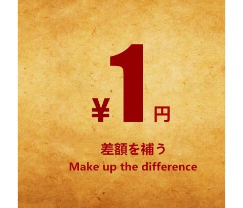 1円  差額を補う専用ページ make up the difference