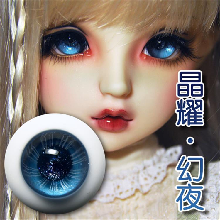 ガラスアイ SD BJD ドール用ガラスアイ DP「幻夜」アイリス 141618mm製品図1