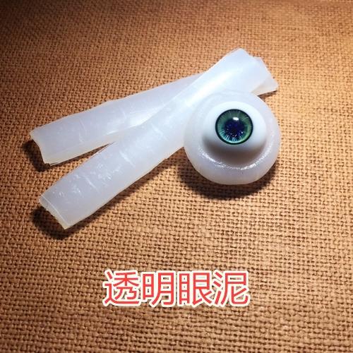 ドール道具 bjd工具 sd 透明色眼泥 人形道具 球体関節人形工具製品図1